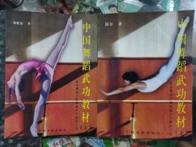 中国舞蹈武功教材.(上下)