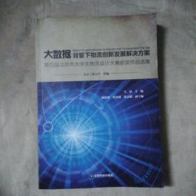 大数据背景下物流创新发展解决方案(第四届北京市大学生物流设计大赛获奖作品选集)