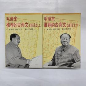 毛泽东推荐的古诗文[译注]上下