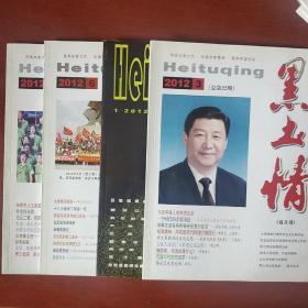 知青期刊《黑土情》2012年第1.3.4.6期 四册合售 稀缺期刊 私藏 品佳. 书品如图