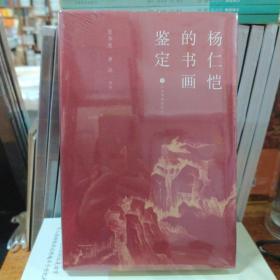 杨仁恺的书画鉴定