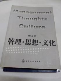管理·思想·文化