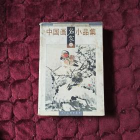 中国画名家小品集(壹)