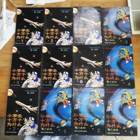 小博士系列丛书第一系列:小学生十万个为什么  第一系列(7本)、第二系列(5本)共12本
