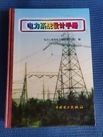 电力系统设计手册