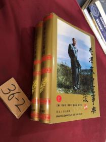 毛泽东研究事典上下