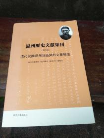 温州历史文献集刊:清代民国温州地区契约文书辑选:第4辑