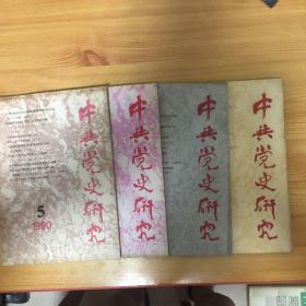中共党史研究(1990.1/2/3/5)4本合售