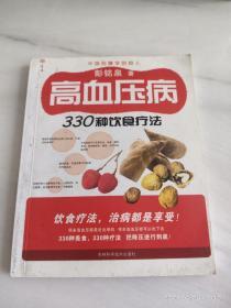 高血压病330种饮食疗法