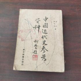 中国近代史参考资料