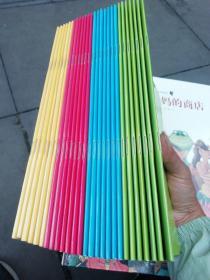 小睡鼠波波成长系列(27册 合售)