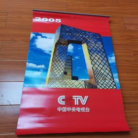 """2005年挂历。中国中央电视台制作:""""播音员的风采""""。"""