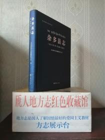 青海省地方志系列丛书---玉树市系列---【杂多县志】----虒人荣誉珍藏