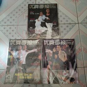 优舞画报2014-6/8/11(11是增刊3本)