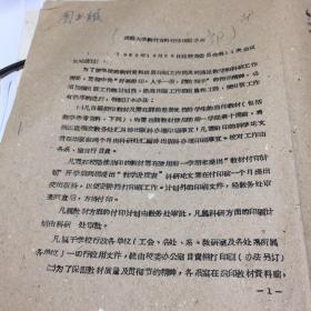 成都大学教材资料付印出版办法3页