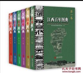 江西百年图典(6卷精装本) 带外壳包装
