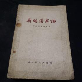 中医书籍。新编伤寒论。难经译释。河北中医研究所编。不知书名(三本合售)