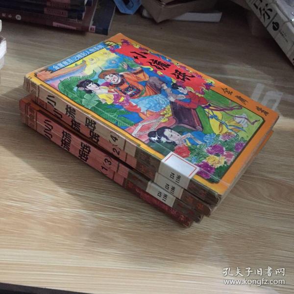 小流氓 1-4册 全套四本 合售 馆藏 无笔迹
