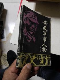 安徽军事人物(第一集)        C7