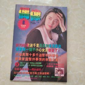 偶像杂志 beyond 谭咏麟 张国荣 王祖贤