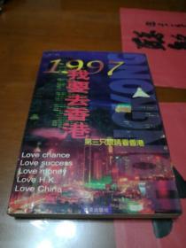 1997 我要去香港:第三只眼睛看香港【作者签赠本】