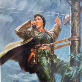 文革32开老画片:油画《我是海燕》,中国人民解放军美术创作员潘家峻创作。