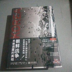 朝鲜战争 : 未曾透露的真相(精装典藏版)。。有破损看图片