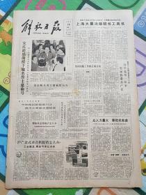 解放日报1981年5月18日