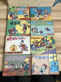 卡通连环画选 根据联邦德国米老鼠画刊连环画8本合售