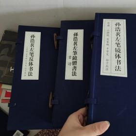 孙浩茗书法三册合售