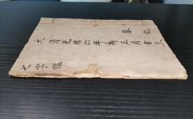 清木刻蒙学《七字鉴略》一册全,前附《历代世系图》