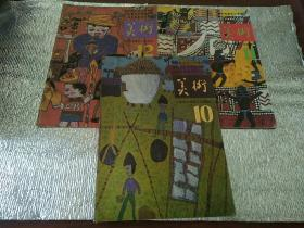 小学美术课本试用本美术10、11、12 共3本合售