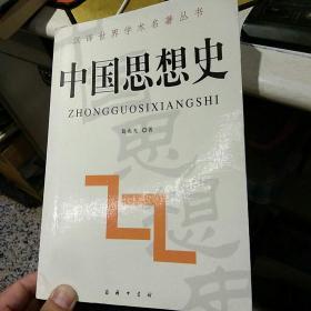 【2007年版本】中国思想史 葛兆光 商务印书馆 9787802282278【鑫文旧书店欢迎,量大从优】