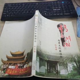 情系湖湘-两岸文化联谊行纪念册