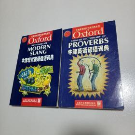 牛津英语谚语词典、牛津现代英语俚语词典 两册
