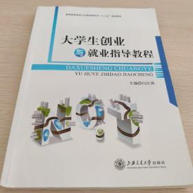 大学生创业与就业指导教程