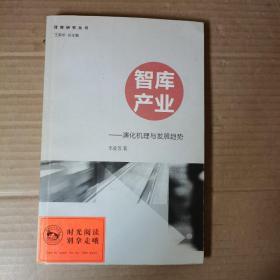 智库研究丛书·智库产业:演化机理与发展趋势