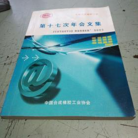 第十七次年会文集(全国合成橡胶行业)