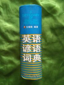 英语谚语词典【2002年1月一版一印7100册】