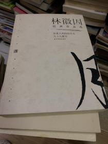 林徽因经典作品:现代文学名家名作文库 /现代才女作家文丛