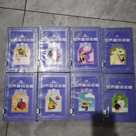 世界童话名著 连环画 (1-8册)全一版一印