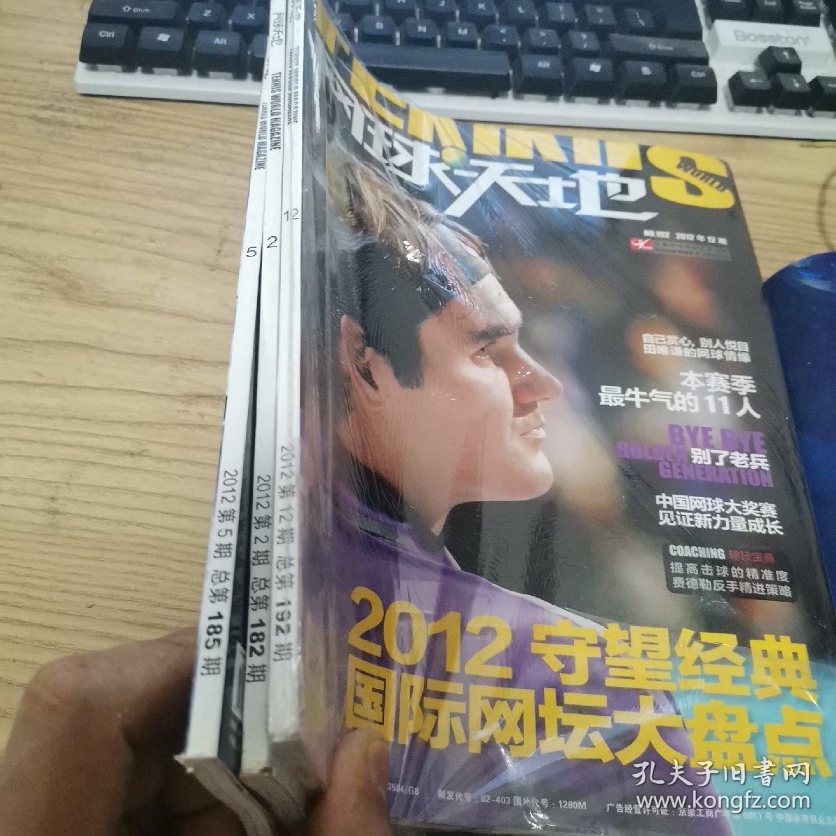 网球天地2012(2.5.12三本合售)