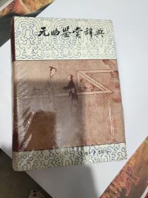 元曲鉴赏辞典  未拆封 B746