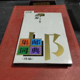 新编集邮词典(续编)