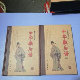 繡像精裝本:中華歇后語 (上下) 精裝,16開,有外盒