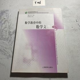 数学教育研究基础丛书:数学教育中的数学文化