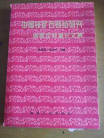 中国铁矿石烧结研究:周取定教授论文集