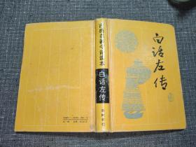 白话左传(古典名著今译读本)【32开,精装本】