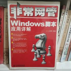 非常网管:Windows 脚本应用详解
