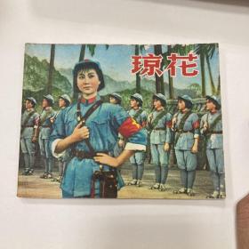 琼花  (65年初版)